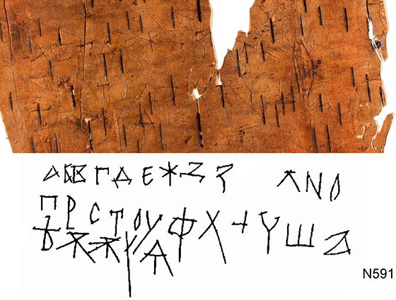 Как называлась первая славянская азбука?