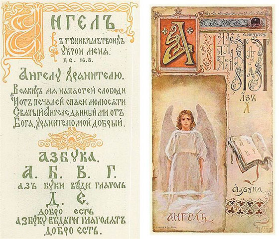 Доклад кто придумал алфавит русский 2310