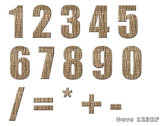 Кто придумал первые цифры?