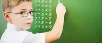 Как выучить таблицу умножения без проблем