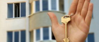 Что стоит знать о муниципальном жилье