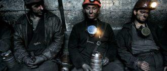 шахтеры профессия