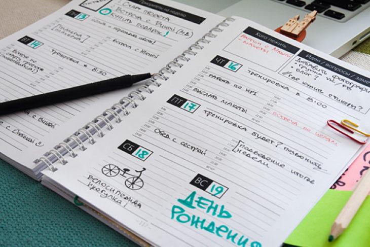 Зачем нужен ежедневник